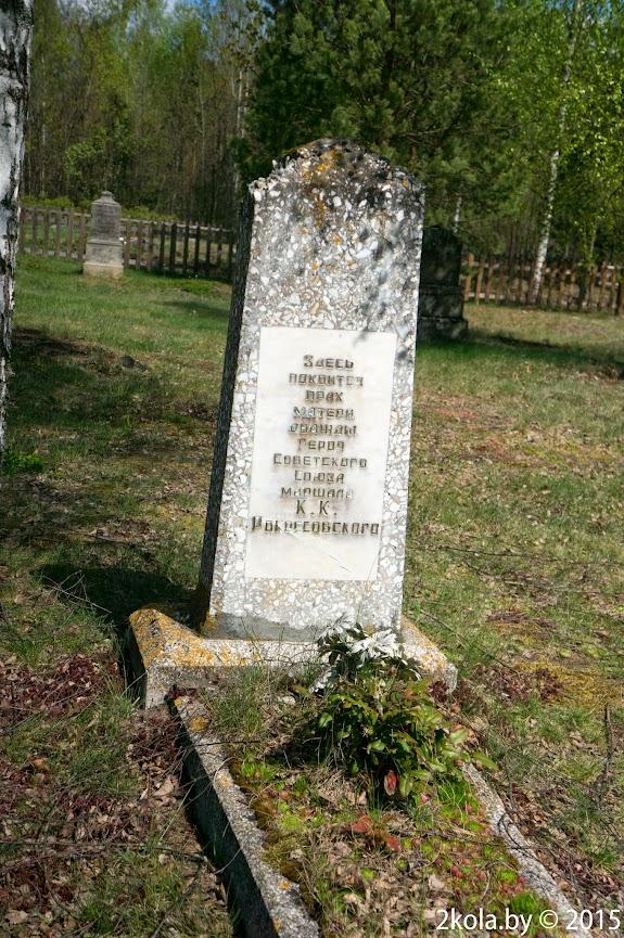 Тут покоится прах матери героя советского союза маршала Рокоссовского К.К