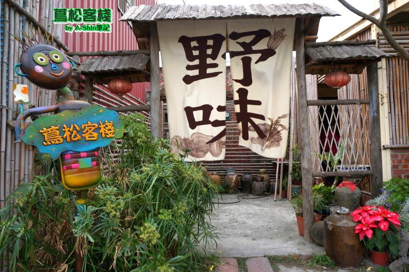 蔦松客棧|雲林縣水林鄉蔦松客棧,無菜單的道地家鄉菜,要預約。 | 阿新筆記
