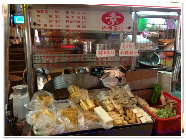 士林中正路上素食滷味,鹽酥G,近捷運士林站,士林夜市 - 海芋小站