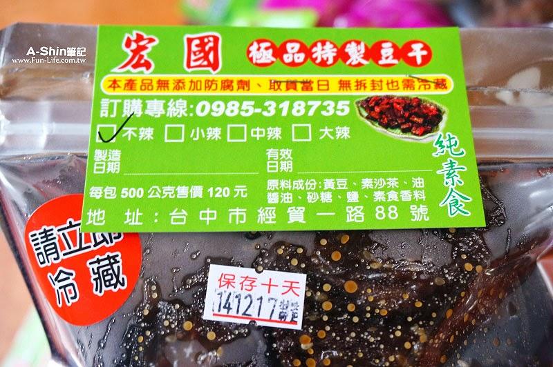 宏國豆干-9