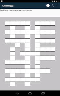 net.catsproduction.kadmium73.crossword