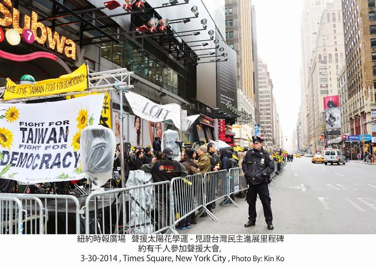 林飛帆-五十萬人 vs臺灣留學生紐約集會聲援太陽花學運