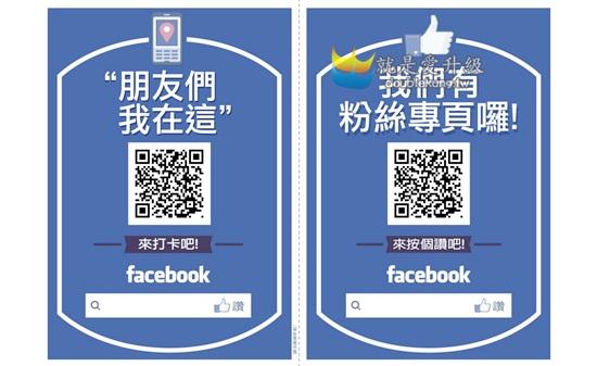 facebook 立牌製作器|- facebook 立牌製作器| - 快熱資訊 - 走進時代