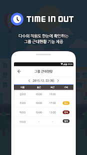 kr.timehub.timeinout.android
