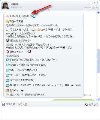 中華電信再次降價??- 網路謠言啦 - 兔兔電腦教室 blog.bonny.com.tw