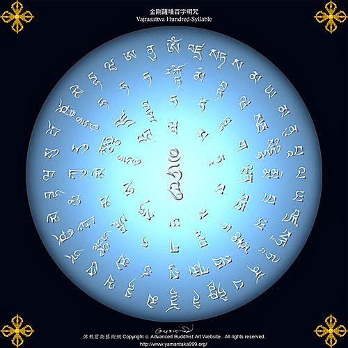 2013 10 02 21 48 引用-金剛薩埵百字明咒