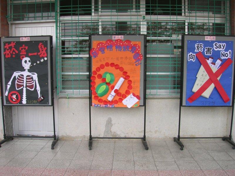 200711反菸拒檳海報競賽 - 日南國中健康促進網