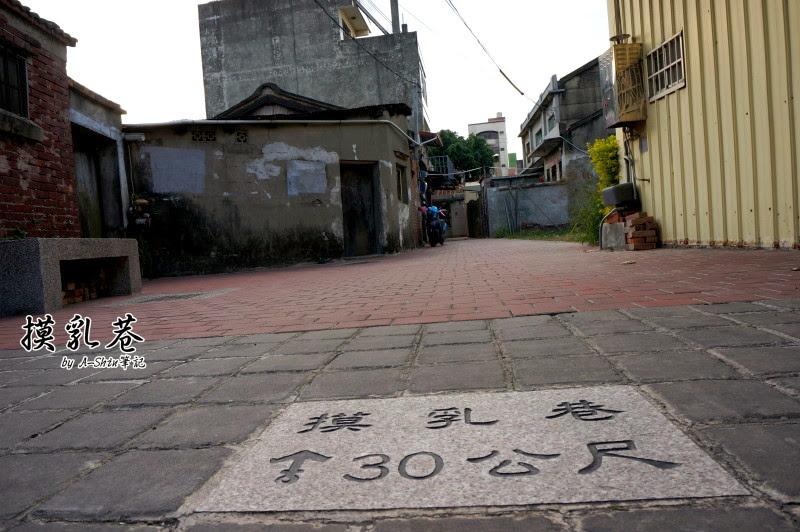 終於快抵達目的地:彰化鹿港摸乳巷