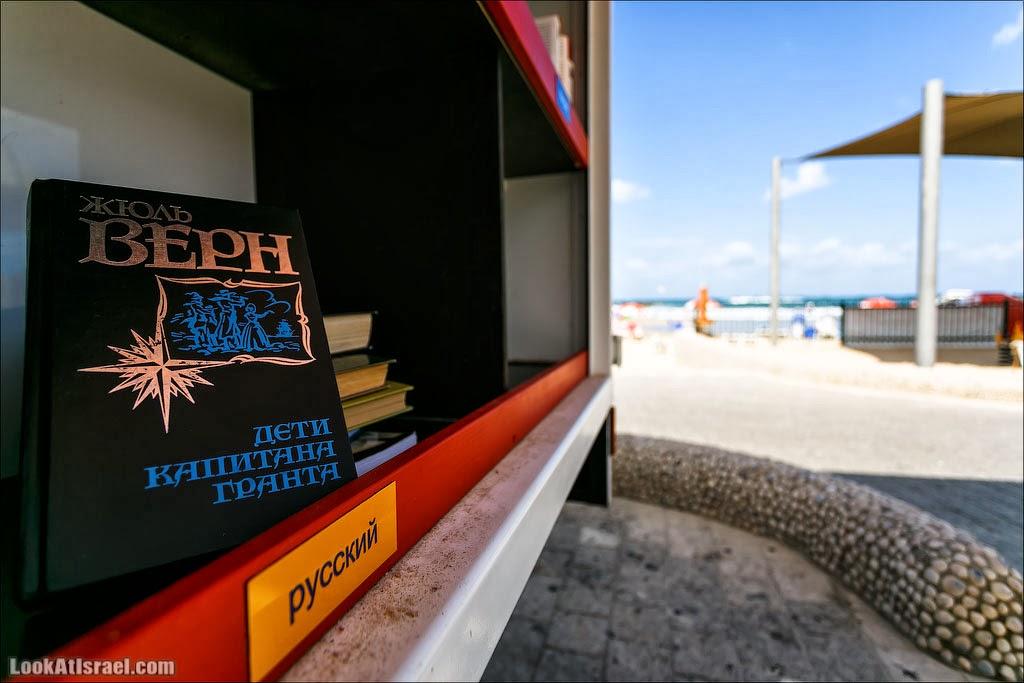 Пляжная библиотека в Тель-Авиве
