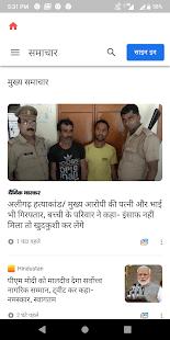 com.rahulkmr.hindi_news6t