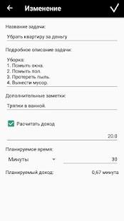 com.stanislav.admin.timetaskscontroll