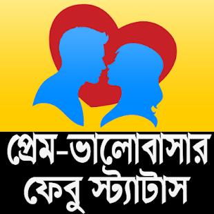 com.banglaappsgarden.stetus