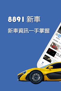 com.addcn.newcar8891