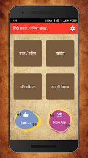 com.hindi.ghazal.kavita