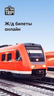 com.onetwotrip.onetwotrip.railways