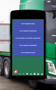com.speditionmanager.app