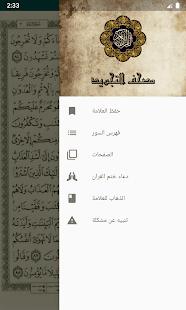 djoudi.tech.moushaf