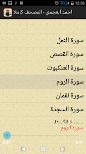 Télécharger احمد العجمي - المصحف كاملا pour PC Gratuit