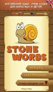 net.thealienrace.StoneWords