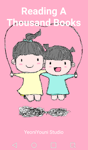 com.yeoniyouni.readbooks