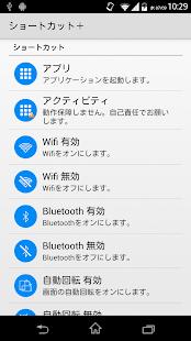 net.west_hino.shortcut_plus