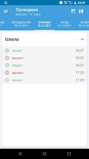 ru.rosohrana.diary