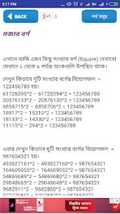 com.khanbanglaapps.math_formula_bangla