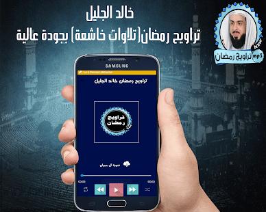 Télécharger خالد الجليل تراويح رمضانتلاوات خاشعة جودة