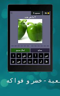 Télécharger وصلة خضر و فواكه Pour Pc Gratuit Windows At Mac