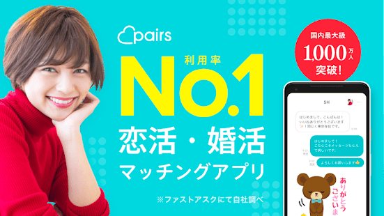 jp.eure.android.pairs