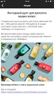 ru.thebodyshop.lybc