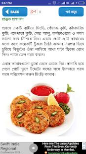 com.tachnobanglastore.ifter_recipes_ramadan_bangla