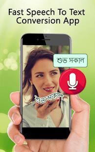 com.bengali.voicetyping.keyboard.speechtotext