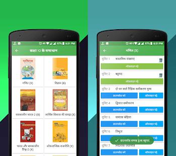 hindi.ncert.books.solutions