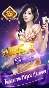 gsn.thai.kingslave