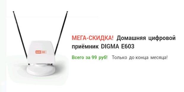 com.wAntennatsifrovoypriemnikDIGMAE603sdostavkoypovseyRossii_9084583