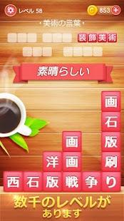 com.wordgame.puzzle.block.crush.ja