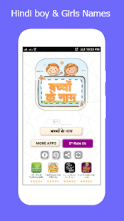 com.newfree.bestapps.hindi_baby_names
