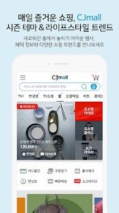 com.cjoshppingphone