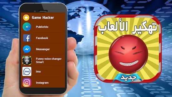 ltd.tahkir.al3ab.prank.proapps