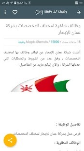 com.wazefa_kol_minute_app