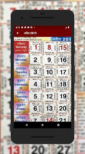 in.banaka.hindi.calendar.panchang