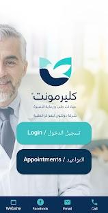 demo.claremont_patient_app