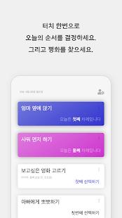 com.sosohae.onebyone