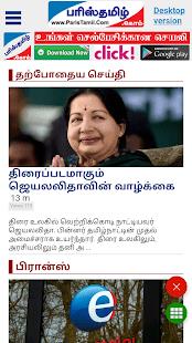 com.sonus.news.india.tamil.newspaper