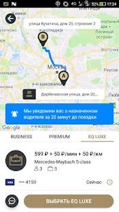 com.myequipage.passenger