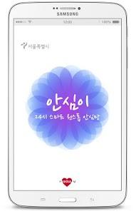 kr.go.seoul.ansimi.woman