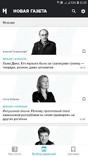 ru.novayagazeta.shield