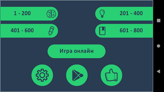 org.popapp.WordsRu2