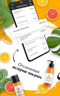 ru.thebodyshop.lybc